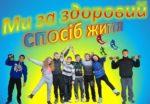 Популяризація здорового способу життя серед учнівської молоді