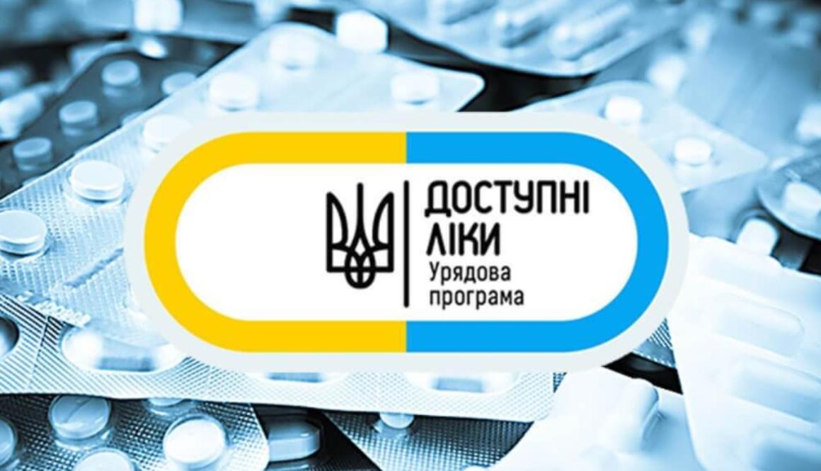 Результати проведення моніторингу застосування державних регульованих цін в рамках Урядової програми «Доступні ліки» у 2019 році