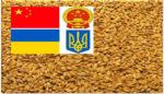 До відома осіб,  що мають наміри експортувати ячмінь  з України до Китайської Народної Республіки
