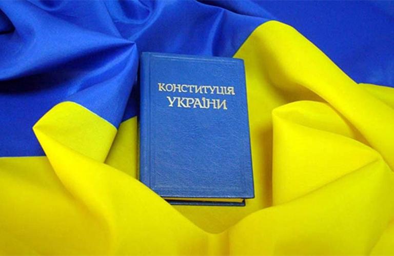 З Днем Конституції України!