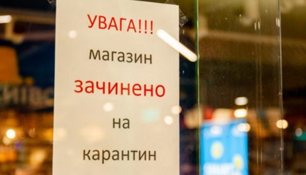 """З 14 листопада в Україні починає діяти """"карантин вихідного дня"""""""