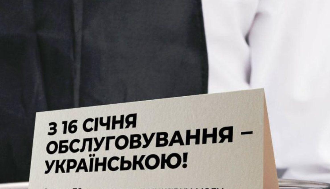 На Херсонщині порушників мовного законодавства покарали штрафами
