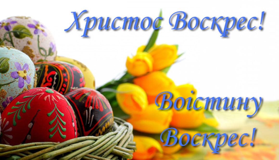 Шановні друзі, колеги, Христос Воскрес!