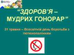 31 травня – Всесвітній день боротьби з тютюнопалінням