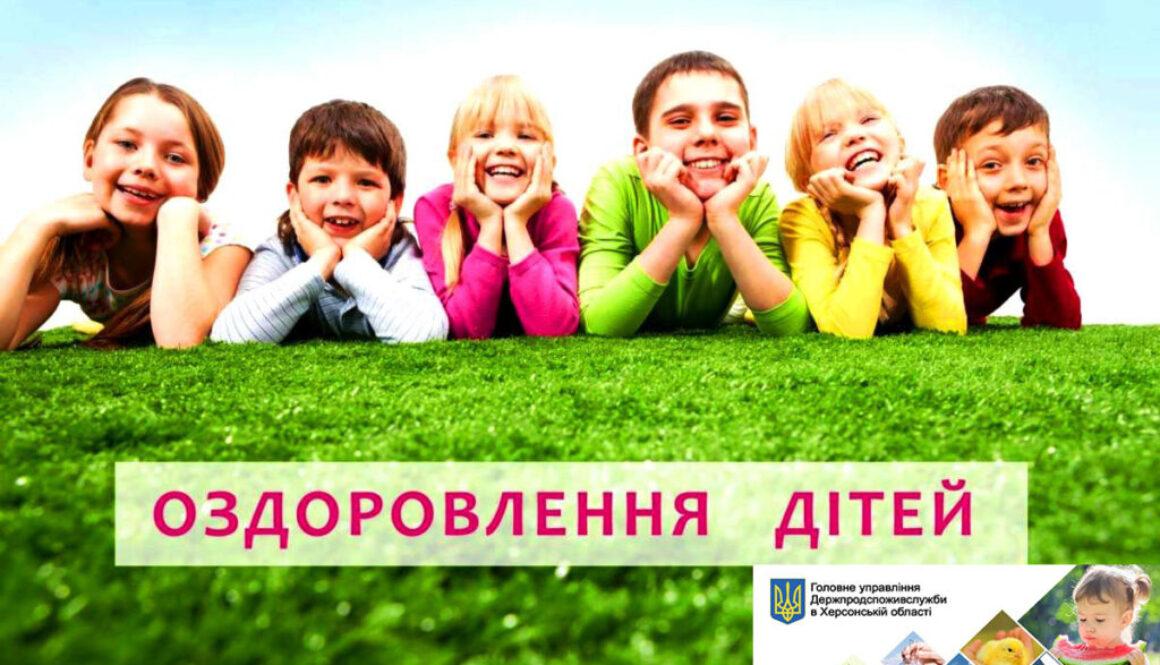 Пам'ятка батькам, які відправляють дітей в дитячі заклади оздоровлення та відпочинку