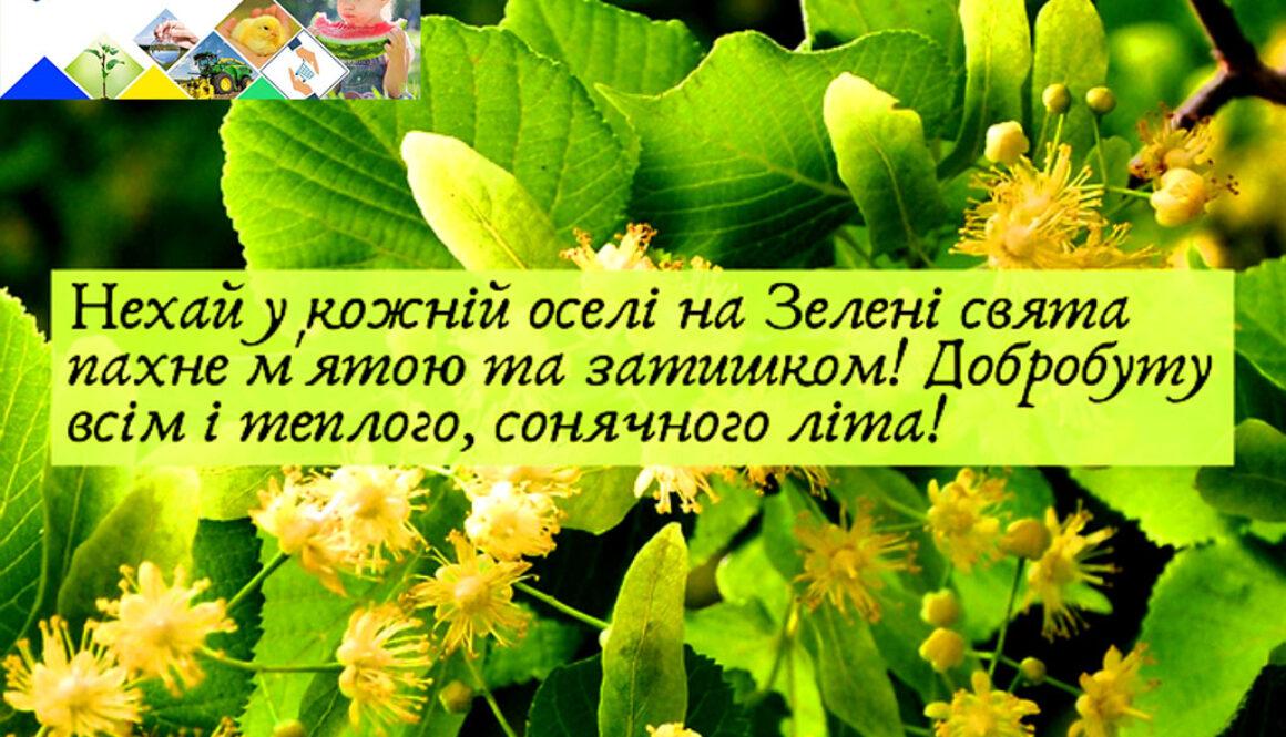 Щиро вітаэмо усіх із прийдешнім святом Святої Трійці!