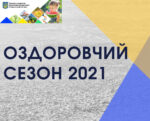 Щодо підготовки дитячих закладів оздоровлення та відпочинку до оздоровчої кампанії 2021 року